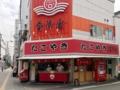 [大阪][玉出][たこ焼き]1933年(昭和8年)創業の老舗たこ焼き専門店「会津屋」の本店