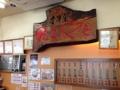 [大阪][玉出][たこ焼き]店内に掲げられた木製看板に垣間見る歴史の重み