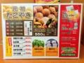 [大阪][玉出][たこ焼き]小皿でも12個、最大21個の特皿まで完備の元祖たこ焼き