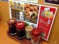 [大阪][玉出][たこ焼き]卓上調味料はソース、酢醤油、唐辛子の3種