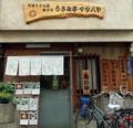 [大阪][南船場][心斎橋][うどん]大阪で120年以上の歴史を誇る老舗「うさみ亭マツバヤ」