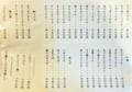 [大阪][南船場][心斎橋][うどん]大阪「うさみ亭マツバヤ」のメニュー一覧(表面)