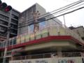 [大阪][南船場][心斎橋][うどん]帰り道。なんかすげえ外観の幼稚園を見つけました