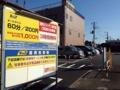 [川崎][焼肉・ホルモン][漫画][孤独のグルメ]3時間無料ってなかなか太っ腹な駐車場