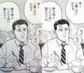 [川崎][焼肉・ホルモン][漫画][孤独のグルメ](C)孤独のグルメ(扶桑社/久住昌之/谷口ジロー)