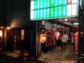 [静岡][和食][おでん][居酒屋][漫画][孤独のグルメ]連なる赤提灯の明かりに顔もほころぶ静岡・青葉横丁