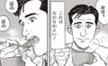 [静岡][和食][おでん][居酒屋][漫画][孤独のグルメ](C)孤独のグルメ(扶桑社/久住昌之/谷口ジロー)