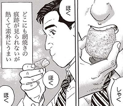 (C)孤独のグルメ(扶桑社/久住昌之/谷口ジロー)