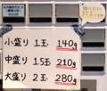 [銀座][東銀座][ラーメン][油そば]麺はもともとかためです!!」の吹き出しと麺量の貼り紙が追加