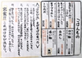 [名古屋][ラーメン][油そば]「麺屋はなび 高畑本店」のメニュー一覧(裏)