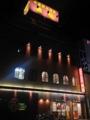 [名古屋][ラーメン][チャーハン][中華]成功の象徴とも呼ぶべき立派なビル「中国台湾料理 味仙 今池本店」