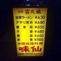 [名古屋][ラーメン][チャーハン][中華]看板商品の台湾ラーメンは本場台湾では食べられません