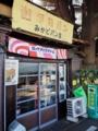 「ヒマラヤ杉」をモチーフとしたラスク等を販売する「みかどパン店」