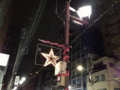 [根津][ネタ]根津の高速クリスマスイルミネーション