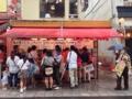 [大阪][なんば][千日前][たこ焼き]店頭の大行列&ガードマン付きはさすがの一言