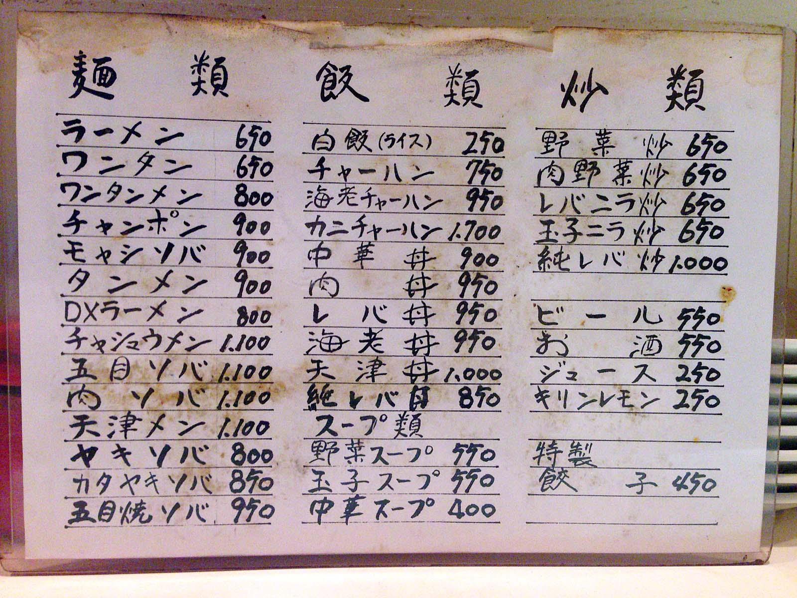 浅草「柳麺 餃子 あづま」のメニュー一覧(表面)