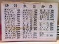 [浅草][ラーメン][餃子][丼もの]浅草「柳麺 餃子 あづま」のメニュー一覧(表面)