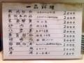 [浅草][ラーメン][餃子][丼もの]浅草「柳麺 餃子 あづま」のメニュー一覧(裏面)