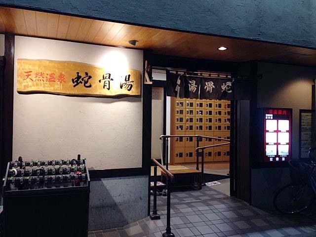 浅草で天然温泉の大衆浴場「蛇骨湯」