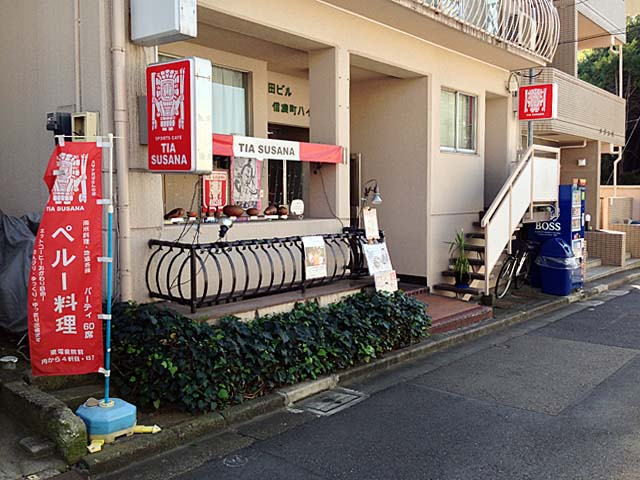 JR信濃町駅徒歩5分の場所にあるペルー料理レストラン「ティアスサナ」