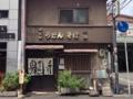 [大阪][千日前][和食][蕎麦][うどん][定食・食堂]1949年(昭和24年)創業の老舗「千とせ」
