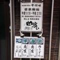 [大阪][千日前][和食][蕎麦][うどん][定食・食堂]最大4時間の営業、売切れ次第終了となると意外とハードル高いかも