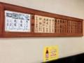 [大阪][千日前][和食][蕎麦][うどん][定食・食堂]玉子かけごはん用の醤油も販売していて商魂たくましい感じ