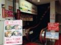 [日暮里][洋食][菓子][カフェ・喫茶店]日暮里「ニュートーキョー」にはこちらのエスカレーターからアクセス