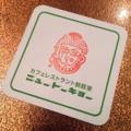 [日暮里][洋食][菓子][カフェ・喫茶店]どこか哀愁漂う日暮里「ニュートーキョー」のコースター