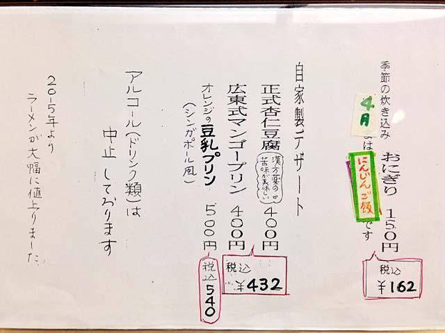 2016年4月時点のメニュー裏面@千駄木「神名備」