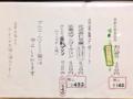 [千駄木][西日暮里][ラーメン][丼もの][菓子]千駄木のラーメン専門店「神名備」2016年4月時点のメニュー(裏面)