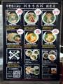 [銀座][銀座一丁目][宝町][ラーメン][つけ麺][丼もの]何とも豊富な銀座「香味徳」の麺類メニュー