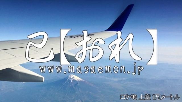 http://www.masaemon.jp/