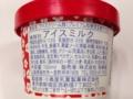 [山梨][菓子][アイス]製造者が東京都新宿区