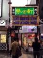 [新宿][ラーメン][つけ麺][焼きそば]新宿駅西口徒歩3分の新宿西口思い出横丁