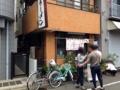 [用賀][ラーメン]用賀に根付いて60年近くの老舗ラーメン店「再来軒」