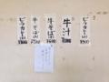 [沖縄][石垣島][沖縄そば][カレー][定食・食堂]メニューは牛汁、牛そば、ビーフカレーの3品のみ