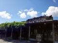 [沖縄][本部半島][沖縄そば]きしもと食堂 八重岳店の外観