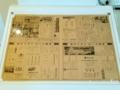 [沖縄][名護][ビール][イベント]1959年5月27日付の沖縄タイムスに「祝オリオンビール誕生」の見出しが