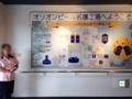 [沖縄][名護][ビール][イベント]約40分の工場見学でオリオンビールの全てを学ぶ