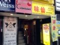 [神田][ラーメン][餃子][中華]2016年8月2日オープンの「郭政良 味仙 東京神田店」