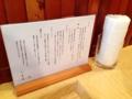 [巣鴨][ラーメン][つけ麺][ミシュラン]今回も卓上調味料なし。どシンプルに紙ナプキンと商品の説明書き