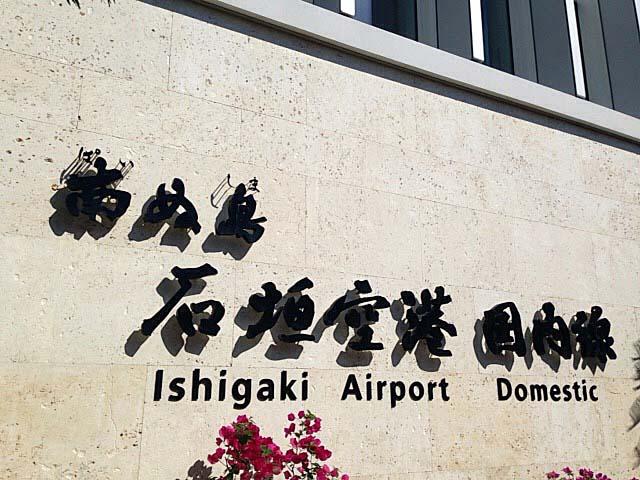 南ぬ島 石垣空港 国内線ターミナル