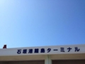 [沖縄][波照間島][菓子][かき氷][カフェ・喫茶店][海][風景][旅][2016]石垣港離島ターミナルとシーサー