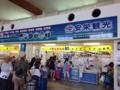[沖縄][波照間島][菓子][かき氷][カフェ・喫茶店][海][風景][旅][2016]石垣島と波照間島を結ぶ船を提供する安栄観光の乗船券売り場