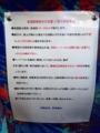 [沖縄][波照間島][菓子][かき氷][カフェ・喫茶店][海][風景][旅][2016]高速船乗船中の注意・ご協力依頼事項