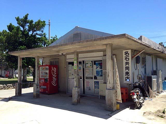 沖縄・波照間島で最も大きな売店「名石共同売店」