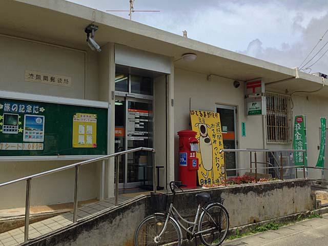 日本最南端の郵便局「波照間郵便局」
