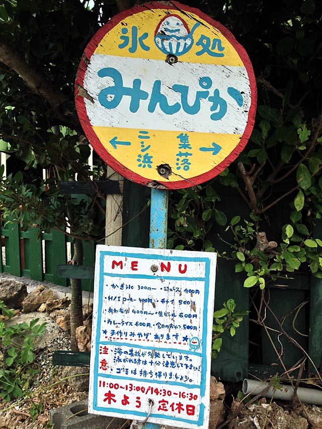 バス停を模したかわいらしい看板が目印