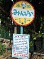 [沖縄][波照間島][菓子][かき氷][カフェ・喫茶店][海][風景][旅][2016]バス停を模したかわいらしい看板が目印